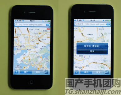 fake iphone 4 maps