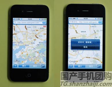 fake iphone 4 maps