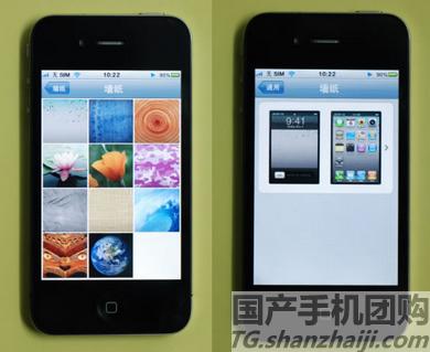 fake iphone 4 ui