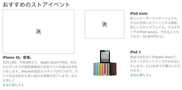 iPhone 4S leak on Apple Japan website