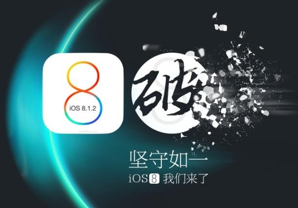 Jailbreak for iOS 8.1.2 with TaIG