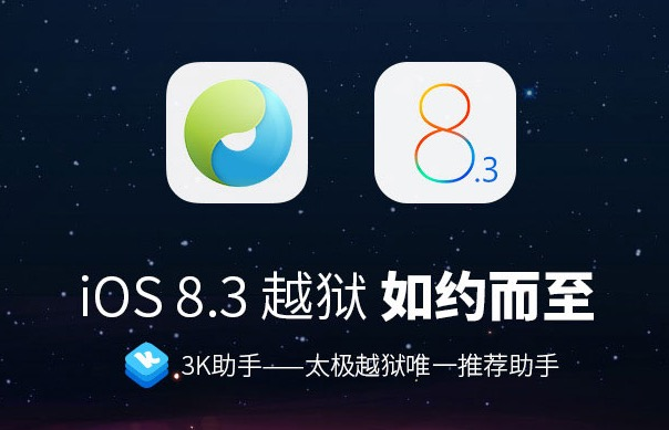 TaiG Jailbreak for iOS 8.3