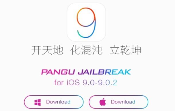 Pangu jailbreak for iOS 9, iOS 9.0.2, iOS 9.0.1, for Mac OS X