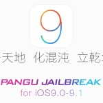 Pangu jailbreak for iOS 9.1