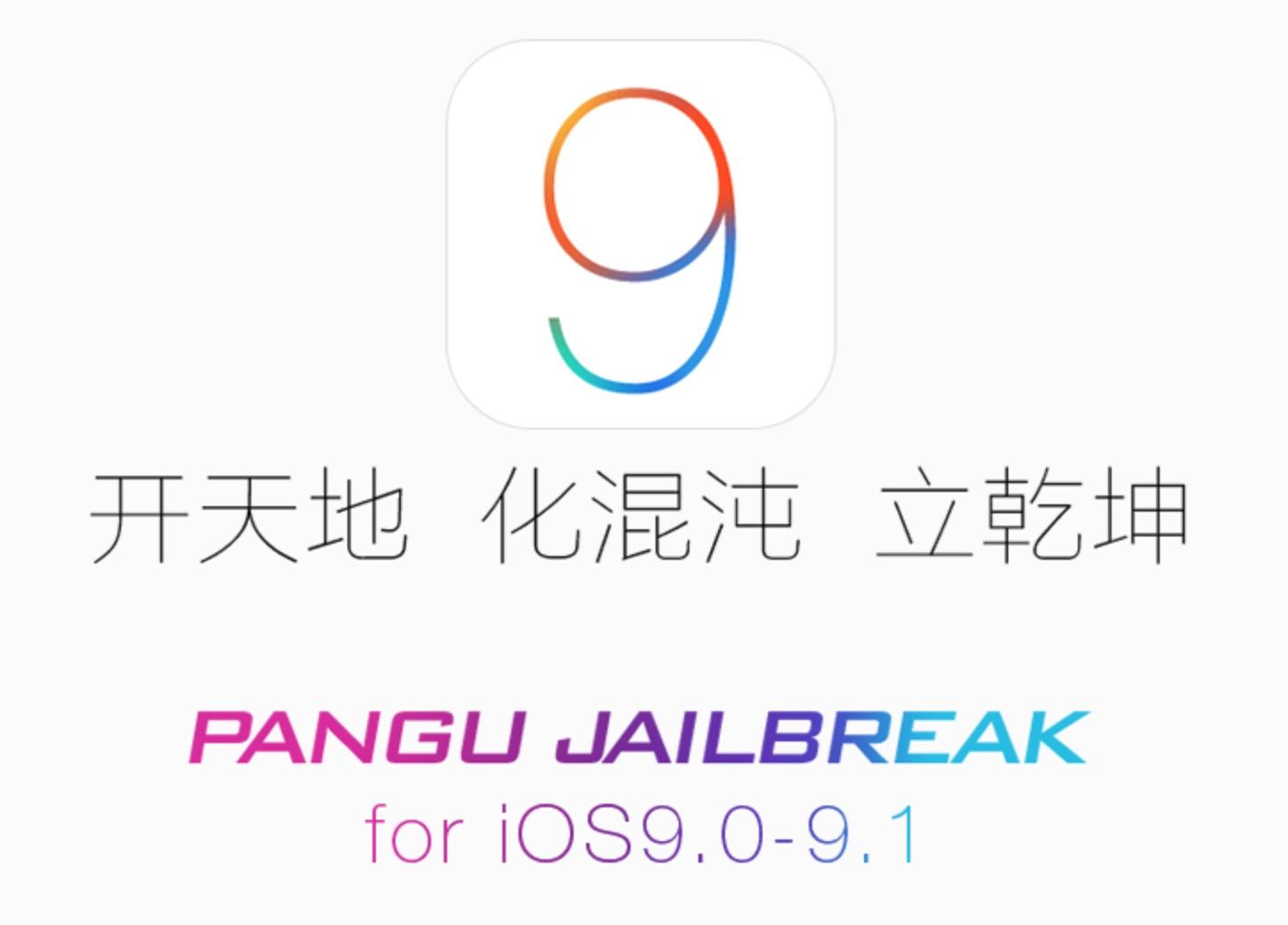 Download pangu ios 9. 1 jailbreak for mac and windows.