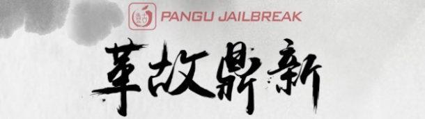 Pangu Jailbreak for iOS 9.3.3